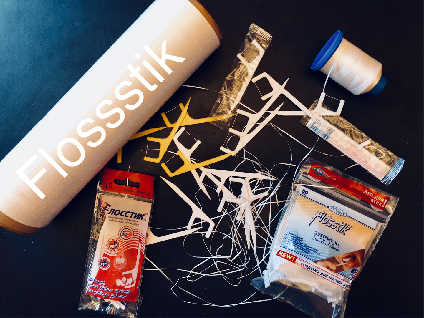 Open your own toothpick production with floss.